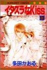イタズラなKiss (10) (マーガレットコミックス (2169))