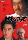 けものみち-全集- [DVD]