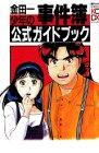 金田一少年の事件簿公式ガイドブック / 週刊少年マガジン のシリーズ情報を見る