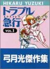 トラブル急行 vol.1 (ジャンプスーパーコミックス)