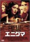 エニグマ [DVD]