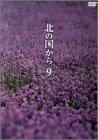 北の国から Vol.9 [DVD]