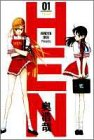 Hen (01) (Young jump comics wide)