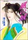 img - for Castle of wind (Shueisha Super Fantasy Novel) (1994) ISBN: 4086131536 [Japanese Import] book / textbook / text book