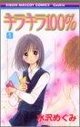 キラキラ100% 1 (りぼんマスコットコミックス―クッキー (1512))
