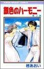 銀色のハーモニー 第2巻