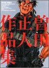 曽田正人作品集—Fire and forget (Beam comix)