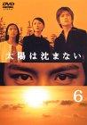 太陽は沈まない(6) [DVD]