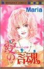 愛の言魂 (マーガレットコミックス)