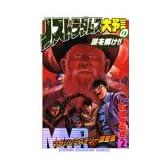 MMRマガジンミステリー調査班 2 ノストラダムス大予言の謎を解け (少年マガジンコミックス)