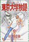 東京大学物語 (16) (ビッグコミックス)