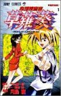 心理捜査官草薙葵 1 (1) (ジャンプコミックス)