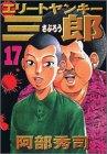 エリートヤンキー三郎(17) (ヤンマガKCスペシャル)