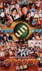 運命のファイナルステージ ウリナリ祭り完全版 [VHS]
