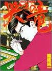 哭きの竜 6 (近代麻雀コミックス)