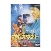 ジャッキー・チェン マイ・スタント [DVD]