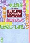 「なかよし」読みきり傑作選 (1976~80) (講談社漫画文庫)