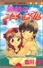 無敵のスキャンダル 2 (マーガレットコミックス)