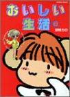 おいしい生活 2 (バンブー・コミックス)