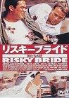 リスキーブライド~狼たちの絆~ [DVD]