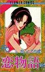 恋物語 (12) (プチコミフラワーコミックス)