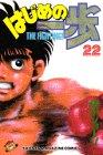 はじめの一歩 第22巻 1994年03月15日発売