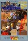 青の騎士ベルゼルガ物語―装甲騎兵ボトムズ外伝 (Vジャンプブックス ゲームシリーズ)