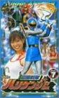 忍風戦隊ハリケンジャー Vol.7 [VHS]