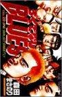 ろくでなしBLUES (Vol.20) (ジャンプ・コミックス)