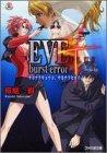 EVE burst error PLUS―サヨナラキョウコ、サヨナラセカイ (ファミ通文庫) / 4757715471