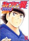 キャプテン翼―Road to 2002 (11) (ヤングジャンプ・コミックス)