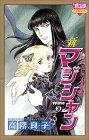 新マジシャン 3 (ボニータコミックス)