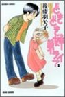 どきどき姉弟ライフ 1 (バンブー・コミックス)