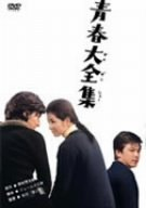 青春大全集 [DVD]