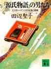 『源氏物語』の男たち—ミスター・ゲンジの生活と意見 (講談社文庫)