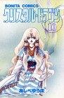 クリスタル☆ドラゴン (10) (ボニータコミックス)
