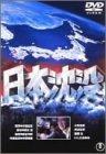 日本沈没 [DVD]