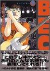 BECK 第7巻 2001年05月15日発売