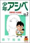 少年アシベ VOL.2 (ヤングジャンプコミックス)