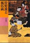 日本美術全集 (第17巻)