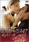 エクスタシー・ワンス・モア 愛をもう一度… [DVD]