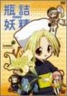瓶詰妖精 2 summer