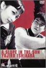 陽のあたる坂道 [DVD]