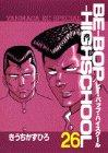 BE―BOP―HIGHSCHOOL(26) (ヤンマガKCスペシャル)