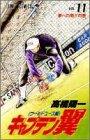 キャプテン翼―ワールドユース編 (11) (ジャンプ・コミックス)