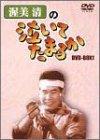 渥美清の泣いてたまるか DVD-BOX1