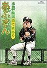 あぶさん (59) (ビッグコミックス)