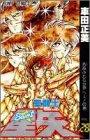 聖闘士星矢 28 (ジャンプコミックス)