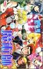 魔術師2 1 (ジャンプコミックス)