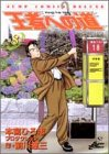 王者への道 8 (ジャンプコミックスデラックス)
